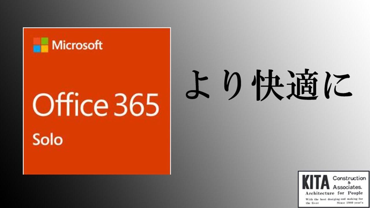 office365 再 インストール