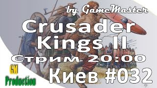 Crusader Kings II обзор и прохождение. Киев. Византийская кампания.(, 2016-09-18T23:26:42.000Z)
