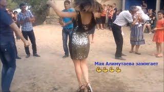 Мая Алимутаева зажигает. Бомбовая лезгинка 2018 !!!