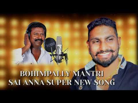 BOHIMPALLY MANTRI SAI ANNA NEW SONG@SINGER PEDDAPULI ESHWAR