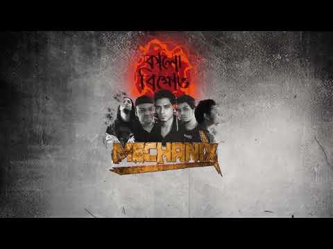 Kalo Bikkhobh by Mechanix (official Lyrics Video)