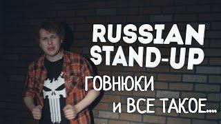RUSSIAN STAND-UP: Говнюки и всё такое