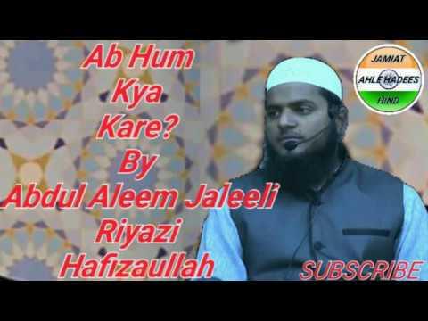 Ab Hum Kya Kare.| Abdul Aleem Jaleeli Riyazi Hafizahullah