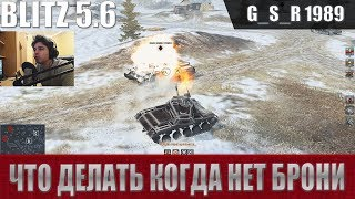 WoT Blitz - Танки без брони. Тяжелая судьба Бульдога и Леопарда - World of Tanks Blitz (WoTB)