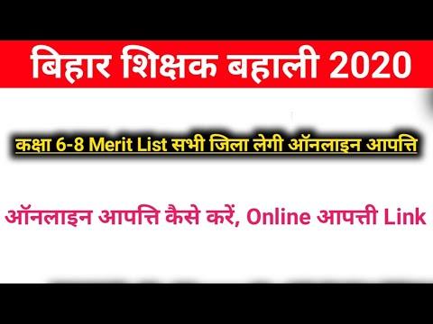 बिहार शिक्षक बहाली 2020|कक्षा 6-8 Merit List Online आपत्ति Link पत्र जारी|#biharteacherniyojan