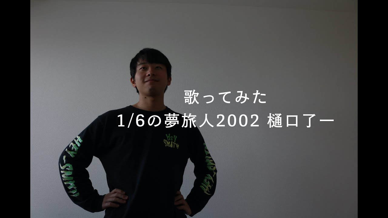 【COVER】1/6の夢旅人2002_樋口了一 - YouTube