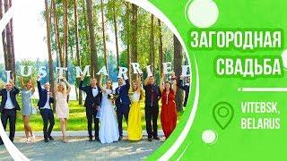ВЫЕЗДНАЯ РЕГИСТРАЦИЯ БРАКА //Country wedding