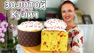 How to Make Paska Easter Bread Recipe (Kulich) Russian Easter Bread золотой кулич найсмачніша паска