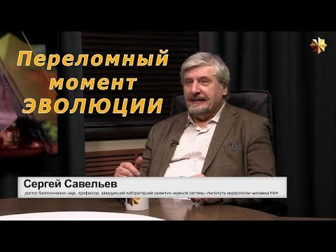С.В. Савельев - Переломный момент эволюции