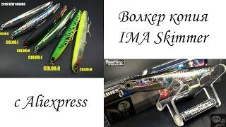 волкер копия IMA Skimmer от BearKing из Китая с AliExpress  Обзор, тест в ванной