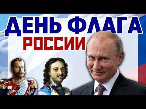 День флага России!!!