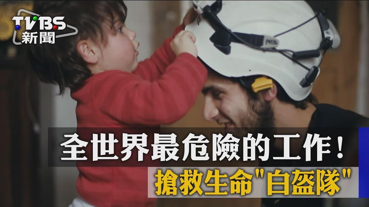 【TVBS】全世界最危險的工作! 搶救生命「白盔隊」