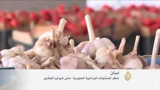 حظر استيراد المنتجات الزراعية السورية بلبنان