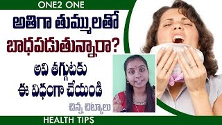 అతిగా తుమ్ములతో బాధపడుతున్నారా ?   Health Tips   One2 One   Telugu Tips