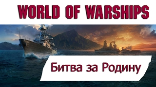 World of Warships - Битва за Родину