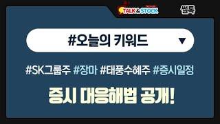 [#오늘의 키워드] #SK그룹주 #장마 #태풍수혜주 #…