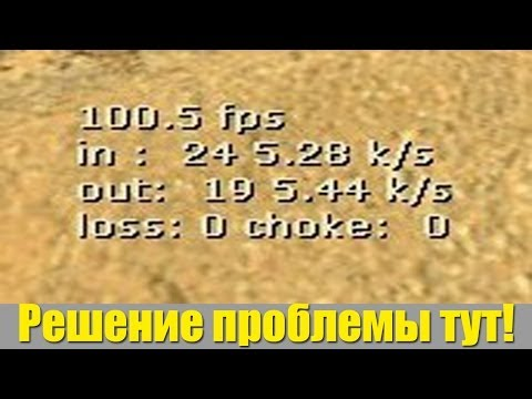 видео: Делаем 100 fps в counter strike 1.6