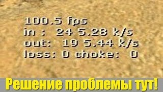 Делаем 100 FPS в Counter Strike 1.6