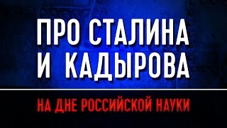 Про Сталина и Кадырова