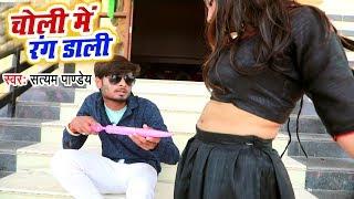चोली में रंग डाली - Satyam Pandey का नया होली VIDEO - Choli Me Rang Dali - Bhojpuri Holi Songs 2019