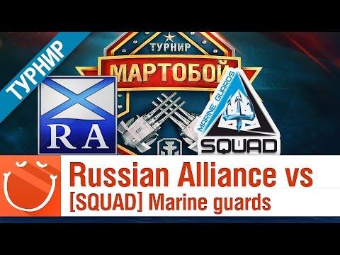 Russian Alliance vs [SQUAD] Marine guards - Мартобой - World of warships