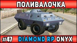diamond rp onyx   47   поливалочка мп   сезон 2   samp