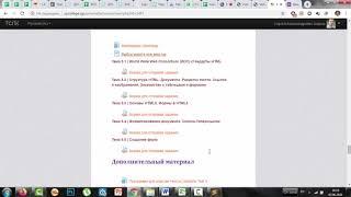 Программа повышения квалификации Технологии Веб дизайна и разработки 144 ч Вебинар № 15