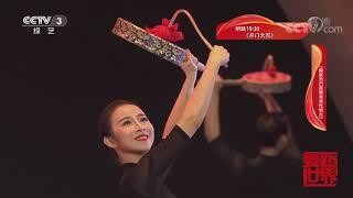 [舞蹈世界]舞蹈《藏族热巴鼓舞表演性组合》 表演:中央民族大学舞蹈学院2016级舞蹈教育班| CCTV综艺