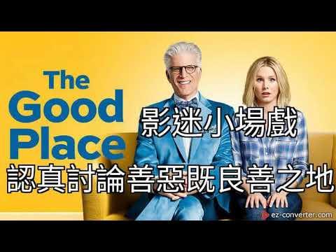 影迷小~~~場戲 - 認真討論善惡既良善之地 The Good Place