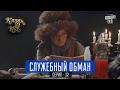 Служебный Обман - пародия Служебный Роман | Сказки У в Кино, комедия 2017