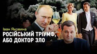 Иван Яковина: коронация Нарухито и Зеленский, Трамп у стенки, власть Путина на Ближнем Востоке