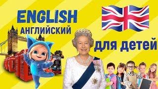 Английский язык для детей дни недели месяцы и времена года.Веселые уроки с Оливией