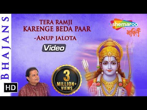 Tera Ramji Karenge Beda Paar - Anup Jalota Bhajan | Ram Navami 2018 Bhakti Songs