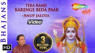Tera Ramji Karenge Beda Paar - Anup Jalota Bhajan | Ram Navami 2019 Bhakti Songs