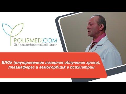 Внутривенное лазерное облучение крови (ВЛОК)