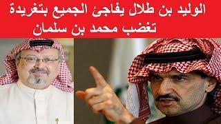 الوليد بن طلال يفاجئ الجميع بتغريدة قد تغضب محمد بن سلمان وتعيده الى فندق الريتز بعد اختفاء خاشقجي