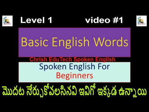 Basic words for beginners to learn English| spoken English through Telugu|Learn English easily