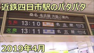 近鉄四日市駅のパタパタ発車標(反転フラップ式案内表示機)