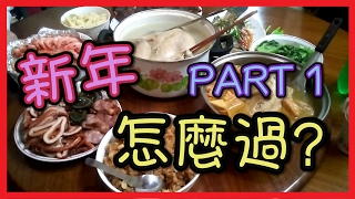 台湾人民如何过农历新年→除夕~初一│how Taiwanese people celebrate lunar new year- part1 ©Annie Life TV
