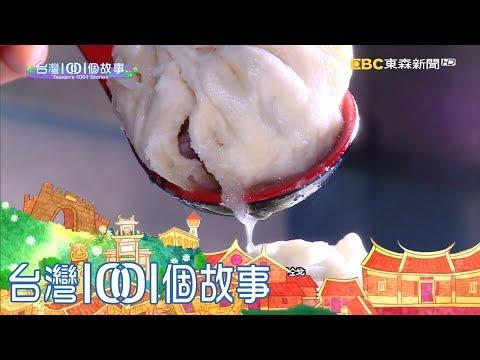 新竹小籠包 傳承士官長父親好手藝 part3 台灣1001個故事