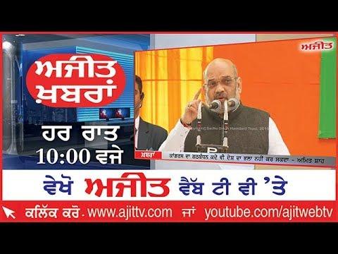 Ajit News @ 10 Pm, 24 February 2019 Ajit Web Tv.