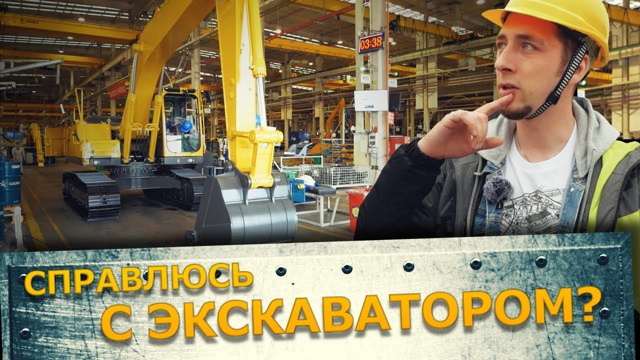Управляю ЭКСКАВАТОРОМ с пульта. Завод SDLG в Китае