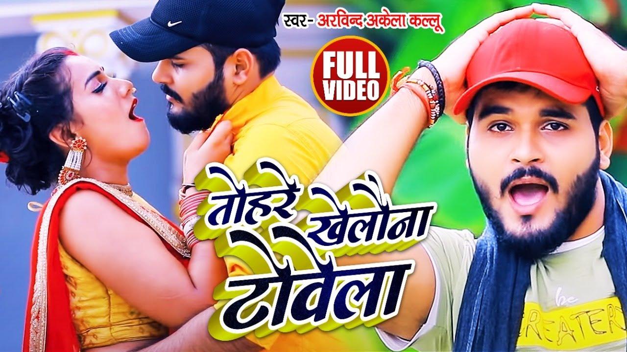 तोहरे खेलौना टोवेला | #Arvind Akela Kallu का भोजपुरी गाना | Tohare Khelauna Towela | Bhojpuri Song