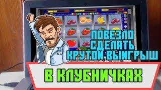 Как мне повезло сделать крутой выигрыгш в Клубничках в казино Вулкан!