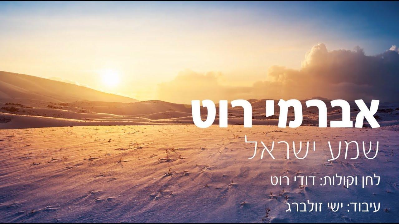 אברימי רוט - שמע ישראל