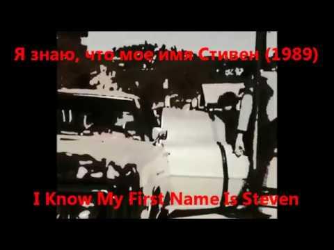 Я знаю, что мое имя Стивен 1989 ПОЛНОСТЬЮ НА РЕАЛЬНЫХ СОБЫТИЯХ