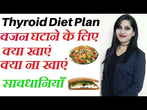Thyroid Diet Plan For Hypothyroidism | Diet Plan For Weight Loss In 10 Days