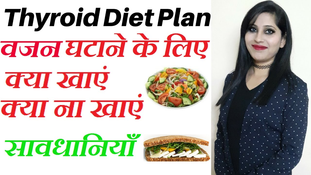 Thyroid Diet Plan For Hypothyroidism | Diet Plan For ...