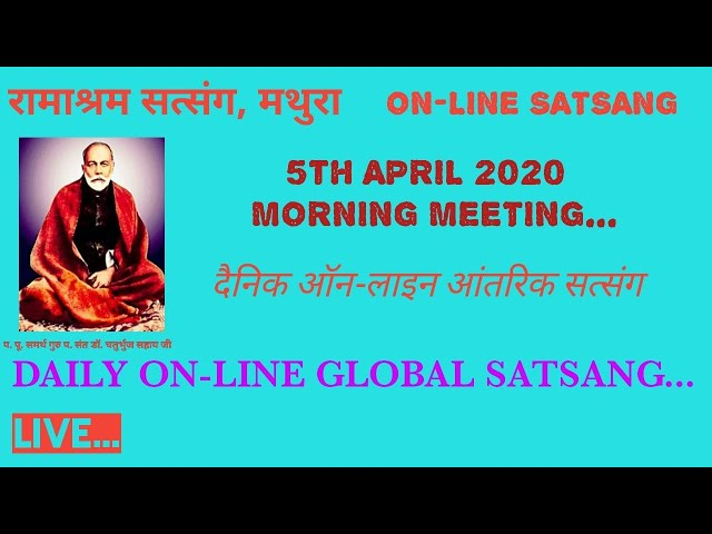 ON-LINE- Daily Satsang- Morning Satsang (5Apr 2020) Ramashram Satsang, mathura