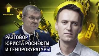 Разговор юриста «Роснефти» с Генпрокуратурой